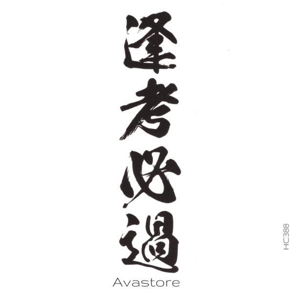 image tatouage calligraphie chinoise