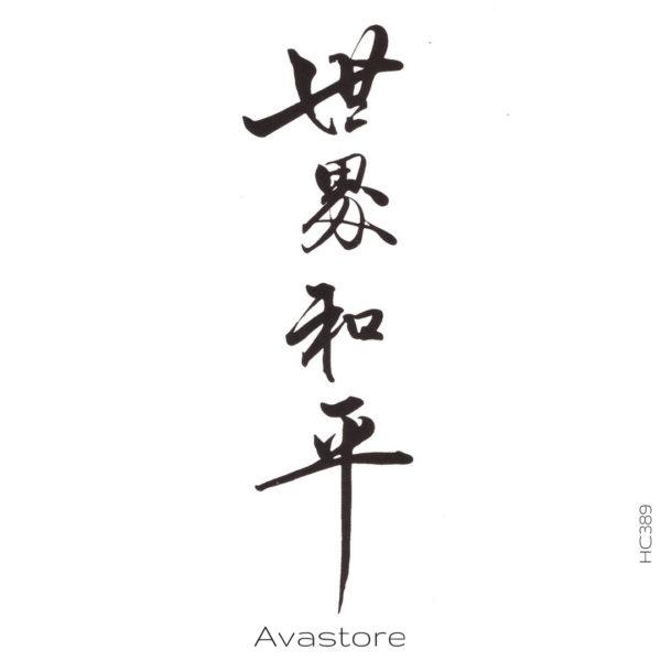 Tatouage temporaire écriture chinoise