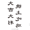 image tatouage japonais